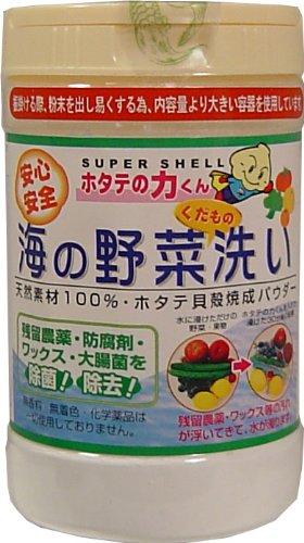 ホタテの力やほたて貝殻焼成パウダーって、農薬を落とす効果ある?