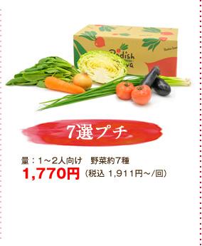 http://www.radishbo-ya.co.jp/admission/palette.html